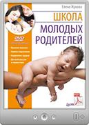 Елена Жукова — Школа молодых родителей