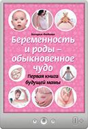 Валерия Фадеева — Беременность да родины – обыкновенное чудо. Первая исследование будущей мамы