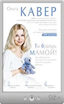 Ольга Кавер — Ты будешь мамой!