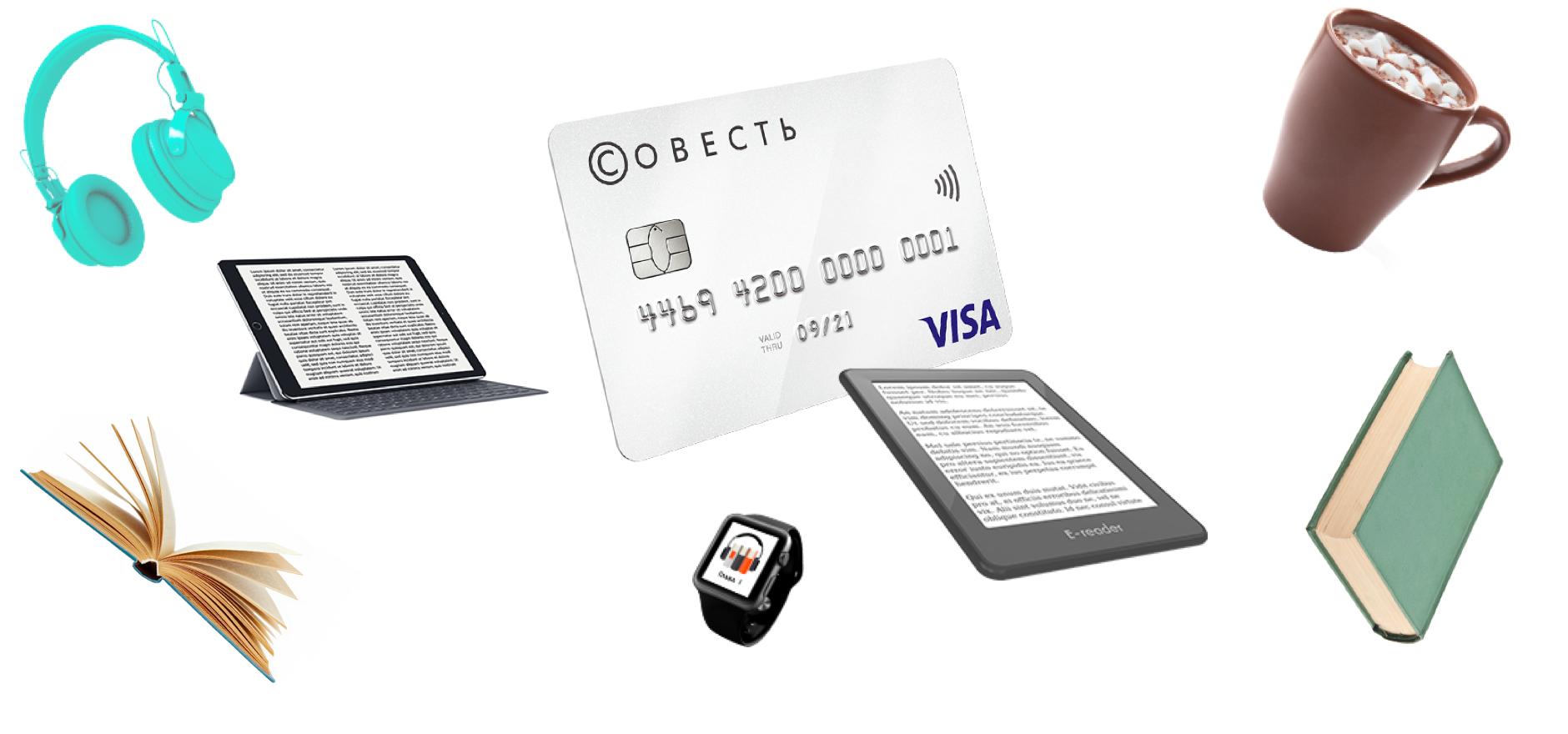 Заказать кредитную карту совесть онлайн бесплатно