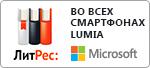 Новый год с Microsoft Lumia