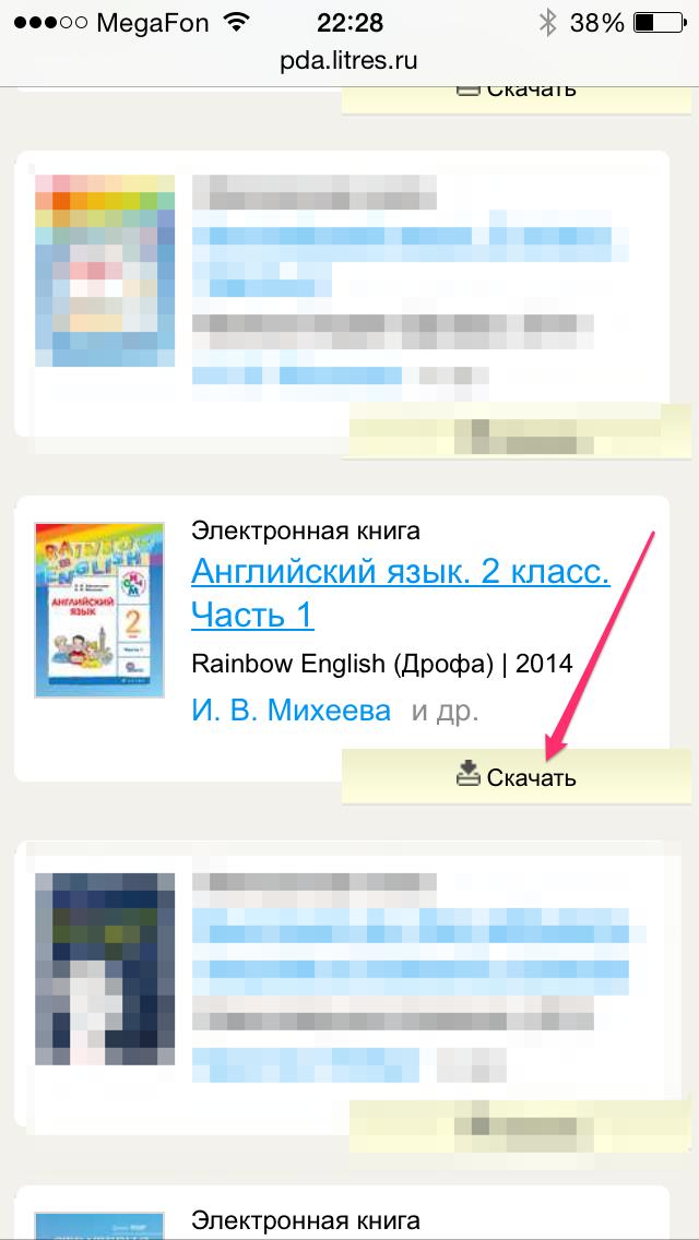 Скачать электронные книги бесплатно читать книги онлайн