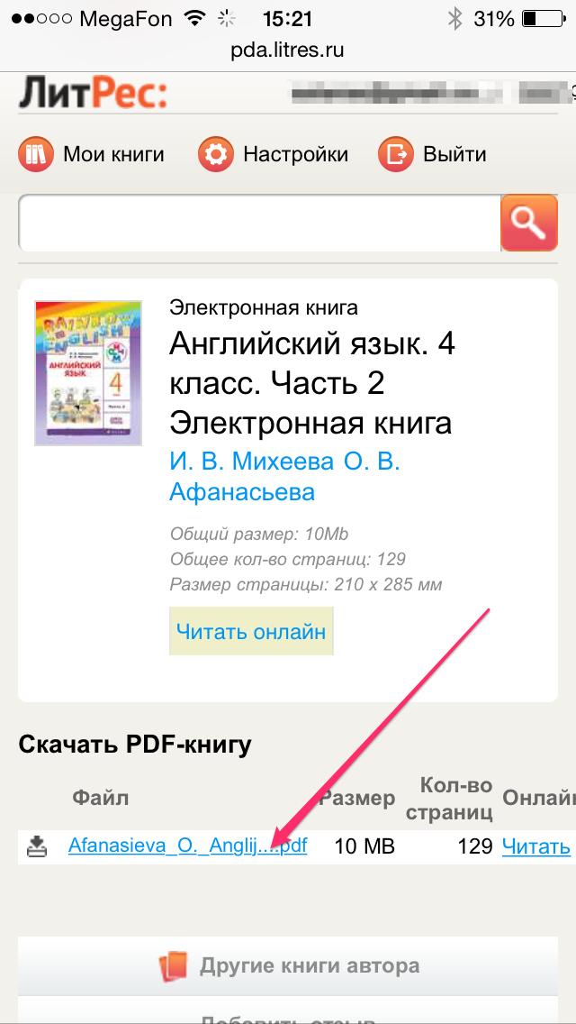 Скачать книги на www litres ru